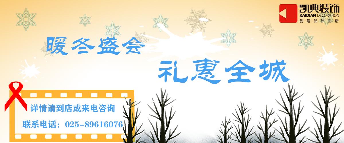 暖冬盛会,礼惠全城